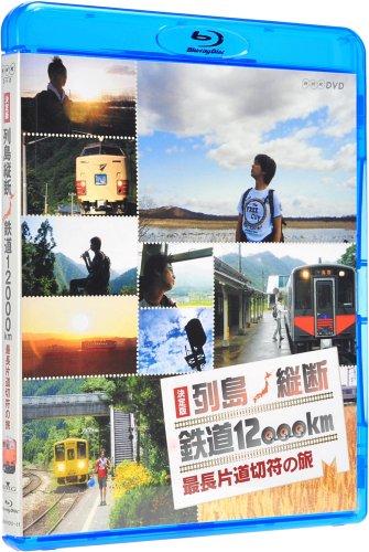 決定版 列島縦断 鉄道12,000km 最長片道切符の旅