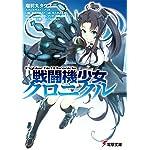 戦闘機少女クロニクル (電撃文庫)