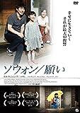 ソウォン/願い [DVD]