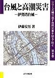 台風と高潮災害—伊勢湾台風 (シリーズ繰り返す自然災害を知る・防ぐ)