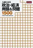 入試に出る 政治・経済 用語&問題 1500