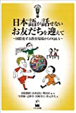 日本語が話せないお友だちを迎えて - 国際化する教育現場からのQ&A