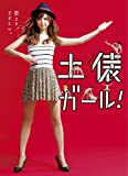 土俵ガール! [DVD]