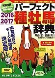 パーフェクト種牡馬辞典2016-2017 (競馬主義別冊)