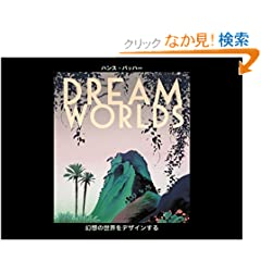 Dream Worlds ���z�̐��E���f�U�C������