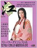 NHK大河ドラマ「江 ?姫たちの戦国?」完全ガイドブック (TOKYO NEWS MOOK 213号)