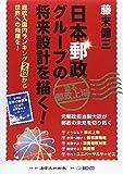 日本郵政グループの将来設計を描く!―総収入国内ランキング2位から世界への飛躍を!