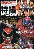 Newtype THE LIVE (ニュータイプ・ザ・ライブ) 特撮ニュータイプ 2010年 03月号 [雑誌]