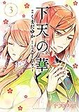 下天の華(3) (ARIAコミックス)
