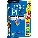 いきなりPDF COMPLETE Edition Ver.3