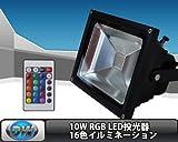 ★高輝度★省エネ★防水加工 10W RGB LED投光器 16色イルミネーション★リモコン付き【RTK11W】
