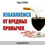 Izbavljaemsja ot vrednyh privychek: [Getting rid of bad Habits] | Karl Lanc