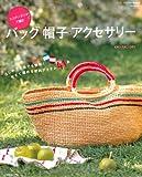 バッグ・帽子・アクセサリー―エコアンダリヤで編む (Let's Knit series ニットmarche special)