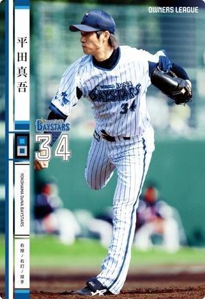 オーナーズリーグ19 白カード NW 平田真吾 横浜DeNAベイスターズ