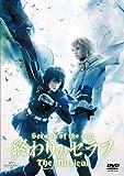 「終わりのセラフ」The Musical[DVD]