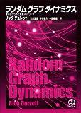 ランダム グラフ ダイナミクス―確率論からみた複雑ネットワーク