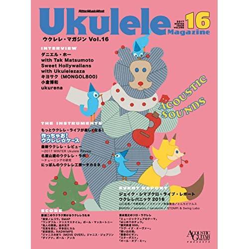 ウクレレ・マガジン Vol.16 WINTER 2017 (ACOUSTIC GUITAR MAGAZINE Presents)