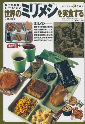 世界のミリメシを実食する―兵士の給食・レーション (ワールド・ムック (612))