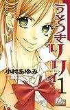 うそつきリリィ 1 (マーガレットコミックス)