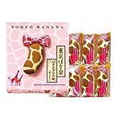 東京ばな奈 (バナナプリン味 8個入り)