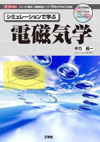 シミュレーションで学ぶ電磁気学
