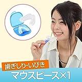 Grocia いびき 歯ぎしり 防止 マウスガード 1個入り G-006