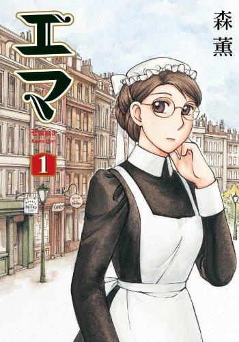 エマ 1巻 (ビームコミックス(ハルタ)) [Kindle版]