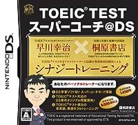 「TOEIC(R) TESTスーパーコーチ@DS」