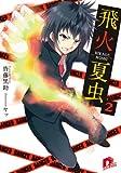 飛火夏虫 2 -HIKAGEMUSHI- (飛火夏虫シリーズ) (集英社スーパーダッシュ文庫)
