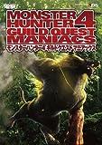 モンスターハンター4 ギルドクエスト マニアックス (電撃の攻略本)