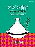 タジン鍋で太らないごはん (ORANGE PAGE BOOKS)
