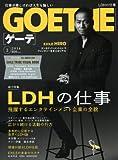 GOETHE(ゲーテ) 2016年 02 月号 [雑誌]