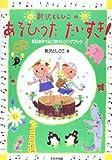 新沢としひこのあそびうただいすき!―毎日あそべるごきげんソングブック (らくらくチャレンジ)