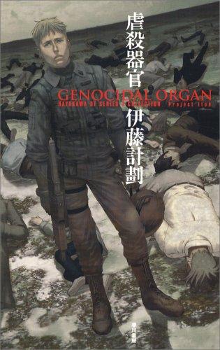 虐殺器官 (ハヤカワSFシリーズ・Jコレクション)