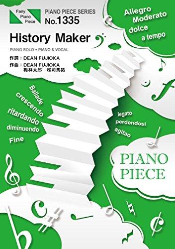 ピアノピース1335 History Maker by DEAN FUJIOKA (ピアノソロ・ピアノ&ヴォーカル) ~アニメ『ユーリ!!! on ICE』オープニングテーマ