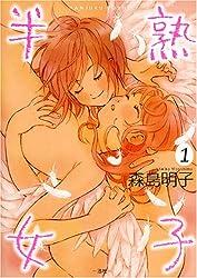 半熟女子 1 (IDコミックス 百合姫コミックス)