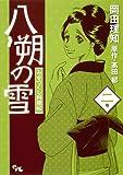八朔の雪みをつくし料理帖 2巻 (オフィスユーコミックス)