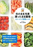 アツアツ調理パンと冷凍食品