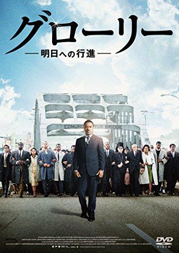 グローリー/明日への行進 [DVD]