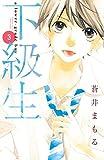下級生 分冊版(3) (別冊フレンドコミックス)
