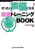 ぜったい声優になる! 最強トレーニングBOOK (CREATORSBIBLE vol.1)
