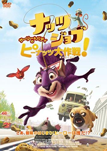 ナッツジョブ サーリー&バディのピーナッツ大作戦![DVD]