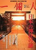 一個人 (いっこじん) 2013年 02月号 [雑誌]