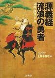 源義経流浪の勇者―京都・鎌倉・平泉