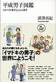 平成男子図鑑 リスペクト男子としらふ男子 (NB online books)