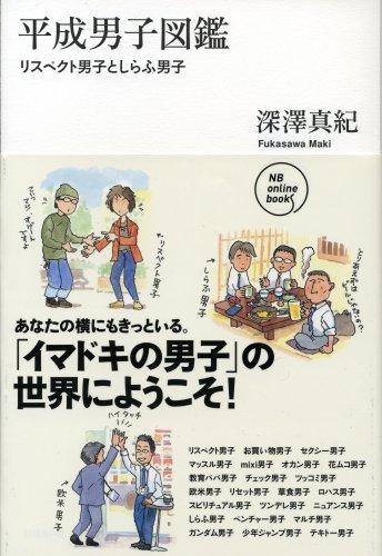 平成男子図鑑