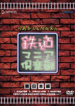 川島令三&向谷実の鉄道マニア倶楽部 東日本編 [DVD]