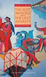The Idiot Princess of the Last Dynasty (Carnegie Mellon Classic Contemporary Series: Poetry)