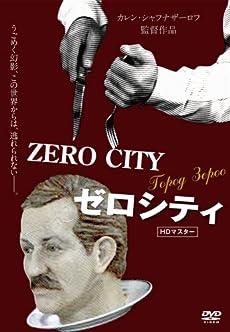 ゼロ・シティ HDマスター [DVD]