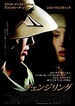 チェンジリング (アンジェリーナ・ジョリー、ジョン・マルコヴィッチ 出演) [DVD]